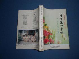 中国气功争鸣 第一辑外气纷争(上集)-90年一版一印-签赠本