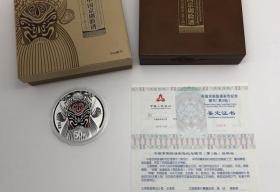 2012年中国京剧脸谱银币(第3组).钟馗脸谱头像.脸谱5盎司银币