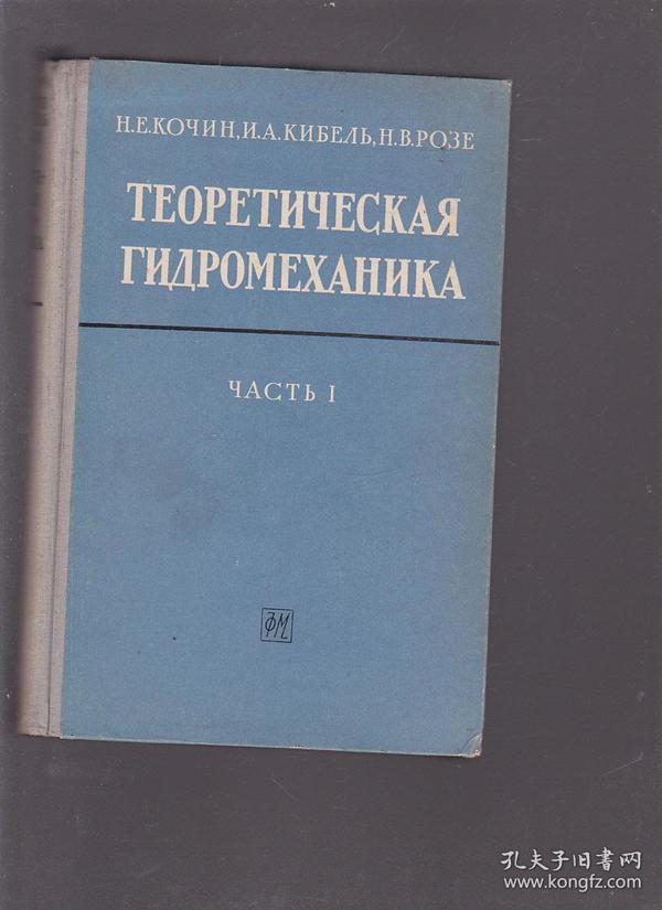 理论流体力学 第一册  俄文版
