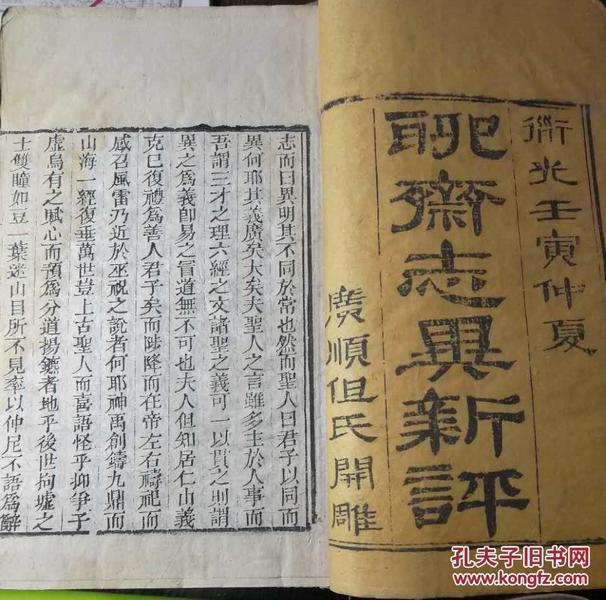 聊斋志异新评线装全十六册朱墨套印本(道光年刊)