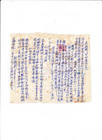 著名诗人、原上海半江诗社副社长 邬鹤龄 信札一通一页