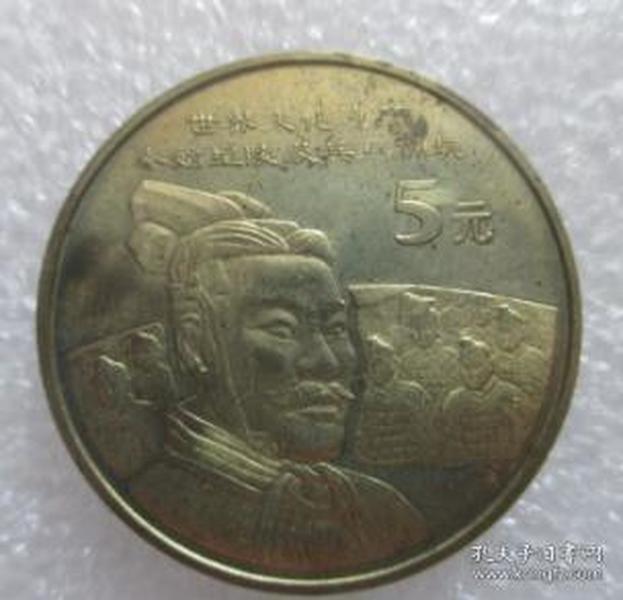 纪念币--世界文化遗产--秦始皇陵及兵马俑坑【免邮费看店内说明】