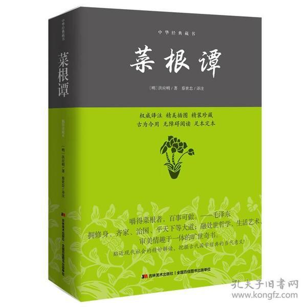 菜根谭/中华经典藏书