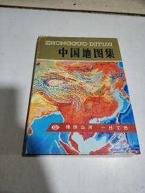 中国地图集(一版二印)
