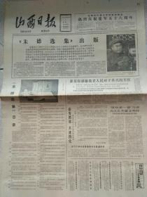 《山西日报》1983年8月1日