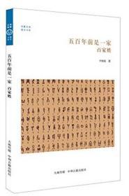 华夏文库·儒学书系:五百年前是一家百家姓