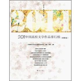 2011中国高校文学作品排行榜[ 诗歌卷]