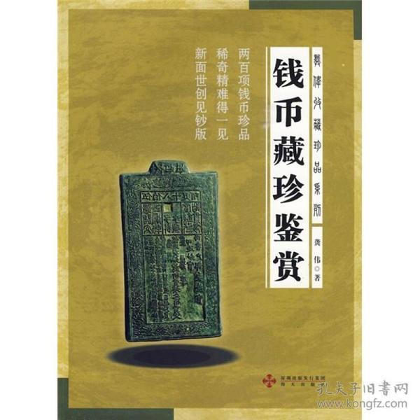 龚伟收藏珍品系列 :钱币藏珍鉴赏