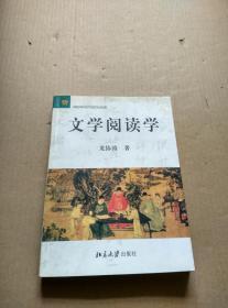 文学阅读学(作者龙协涛 签赠本)