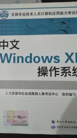 中文Windows XP 操作系统