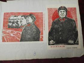 文革精品版画:马列主义毛泽东思想万岁/祝毛主席万寿无疆