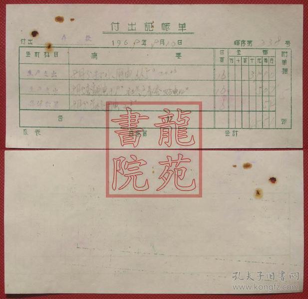 """老票据·文革时期""""付出记账单/存款""""1969年9月10日(收藏专用)"""