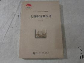 中国社会科学院老年学者文库:北魏职官制度考
