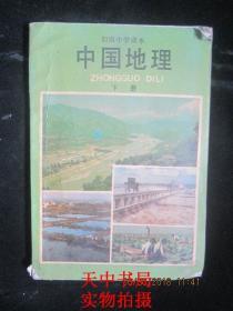【老课本怀旧收藏】1989年版:初级中学课本 中国地理  (下册)