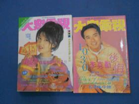 大众电视--1030-两册