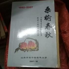 桑榆春秋——汕头市老干部老年大学创办十五周年诗文集(1992——2007)