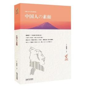 中国人の素颜(日文版,平装)