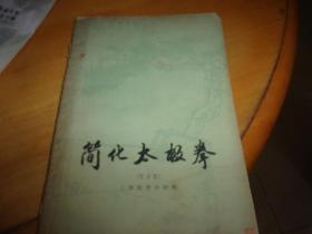 简化太极拳(附详图) (1962年2版2印)