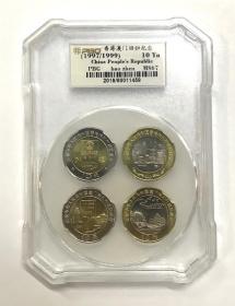 香港澳门回归纪念币4枚全套.评级一体盒.面值10元.评级币PBG 67分