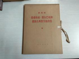 恩格斯 路德维希・费尔巴哈和德国古典哲学的终结 (16开 大字本 共两分册)有函套