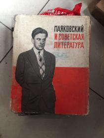 马雅可夫斯基和苏联文学--俄文原版16开本