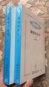 商务印书馆 汉译世界学术名著丛书 分科本 经济30、31---制度经济学(上册)9787100081320(下册)9787100081313 二册全