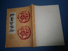 隶书习字帖-上册-16开