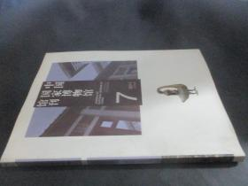 中国国家博物馆馆刊 2011年第7期 大16开
