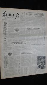 【报纸】解放日报 1983年9月25日【南翔编组站是个出人才单位】【全运会游泳决赛大面积丰收】