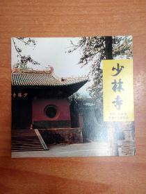 少林寺(40开本画册)