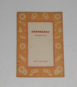 滚珠轴承简易制造法  1958年1版1印