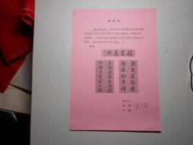 著名书法家唐云来 羊年春节文化礼包创作 产权授权书(有签名)