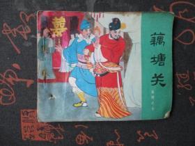 连环画:藕塘关【岳传之七】