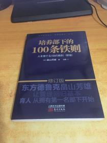 培养部下的100条铁则(新版修订版)