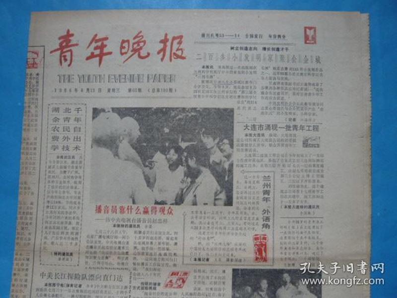 《青年晚报》1986年8月13日。中央电视台播音员赵忠祥。中美联合长江上游探险队