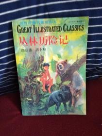 世界经典名著插图本   丛林历险记