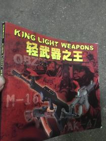 轻武器之王