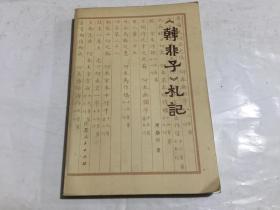 <韩非子>札记 一版一印.
