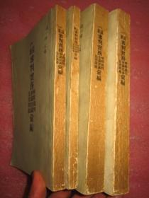 最新审判实务(解释裁判、会议决议、法律问题)汇编(第一、二、四、五册) 【共四册合售】小16开本,繁体竖排