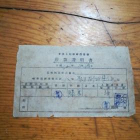 五十年代初期铁道部收款证明书