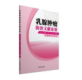 乳腺肿瘤防治文献论要
