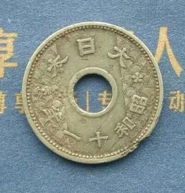 昭和 11年十钱