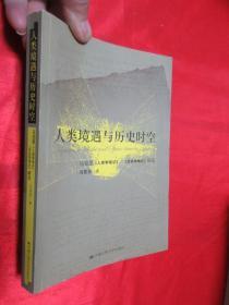 人类境遇与历史时空:马克思《人类学笔记》、《历史学笔记》研究
