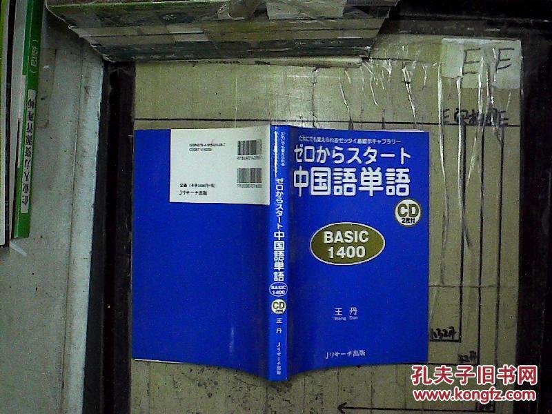 日文书一本  ....