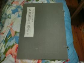 上海鲁迅纪念馆馆藏 版画集影印丛书 贰  D4