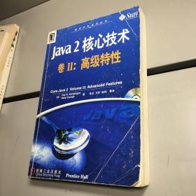 Java2核心技术(卷2):高级特性