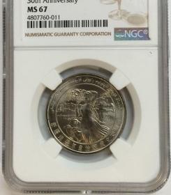 1985新疆评级纪念币.新疆维吾尔自治区成立30周年纪念币,NGC 67分