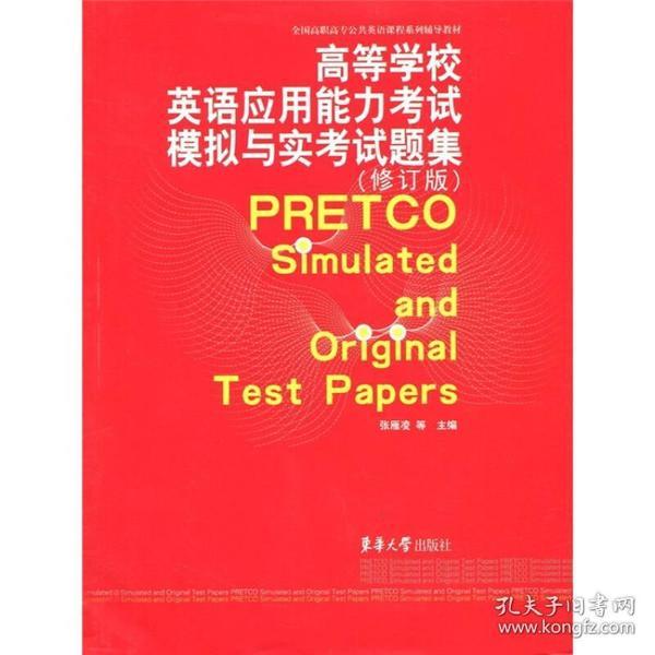 9787811117240高等学校英语应用能力考试模拟与实考试题集