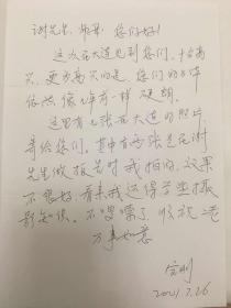 南京师范大学博导、教授许宝刚信札及贺卡