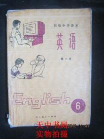 【老课本怀旧收藏】1984年版:初级中学课本 英语  第六册